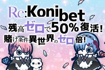 konibet_revenge_bonus_promotion